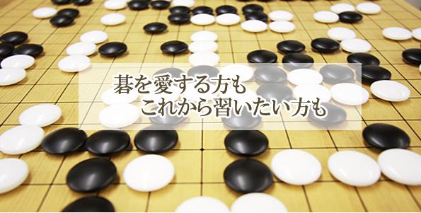 碁を愛する方もこれから習いたい方も