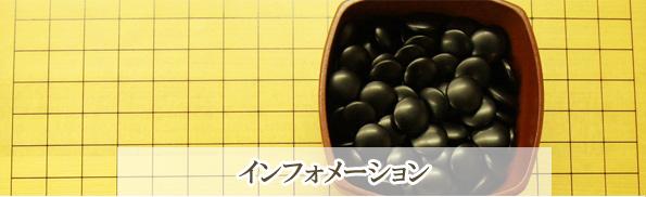 吉森弘太郎の囲碁教室