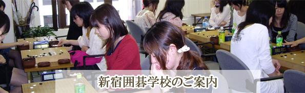 囲碁学校コース